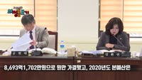 2019 의정돋보기 12회 <제233회 부평구의회 정례회 정리> 대표이미지