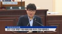 2019 의정돋보기 8회 <제232회 부평구의회 임시회 정리> 대표이미지