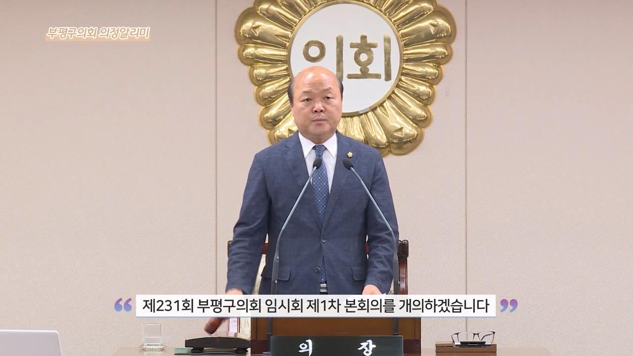 <2019 부평구의회 의정알리미 4회> 대표이미지
