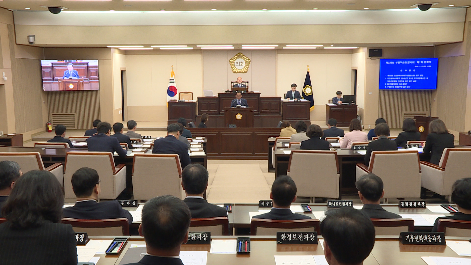 2019 의정돋보기 2회 <제228회 부평구의회 임시회 안내> 대표이미지