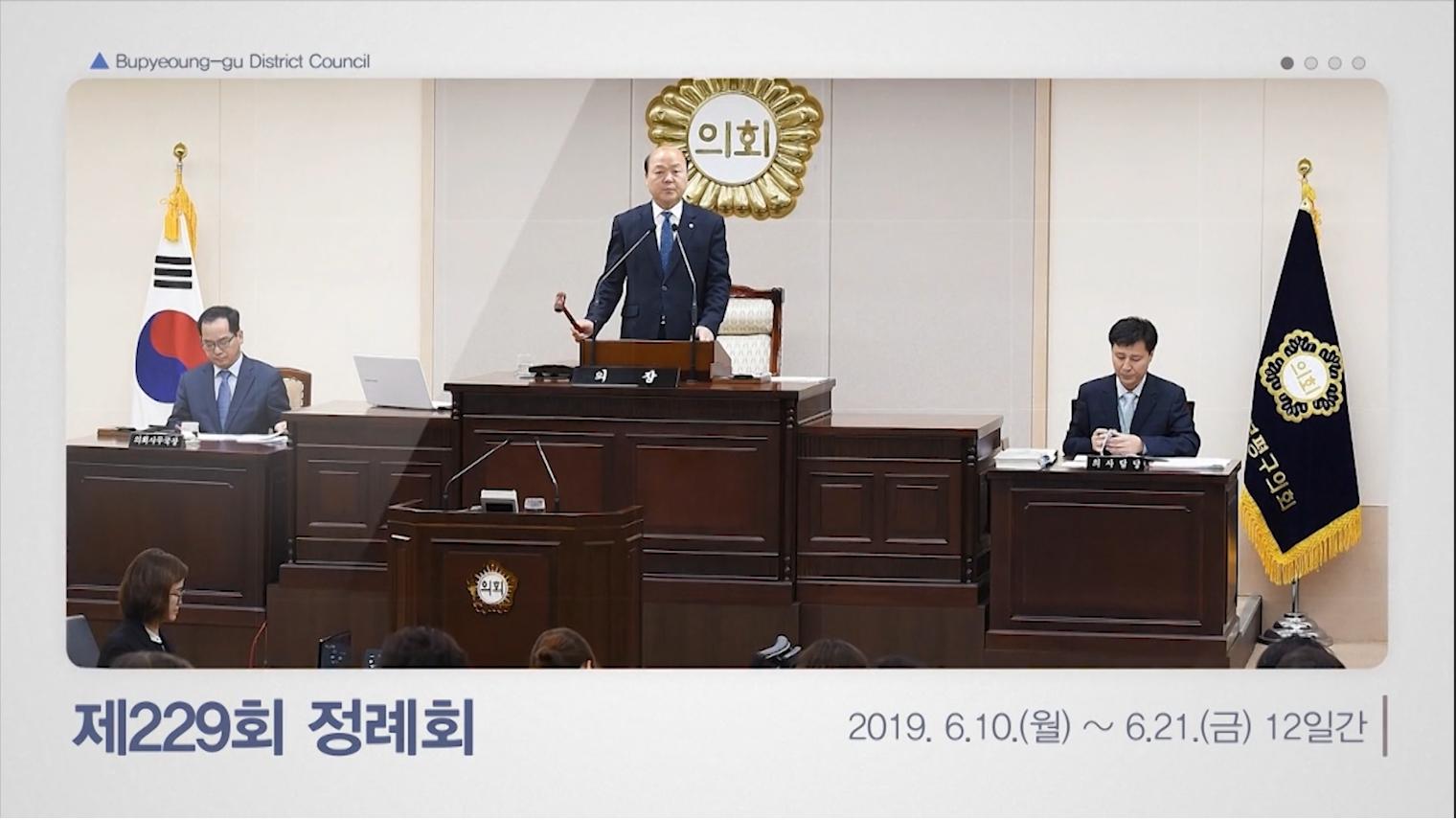 2019 의정돋보기 3회 <부평구의회 정례회 생방송 안내> 대표이미지