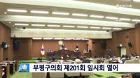 부평구의회 의정브리핑 9회 대표이미지