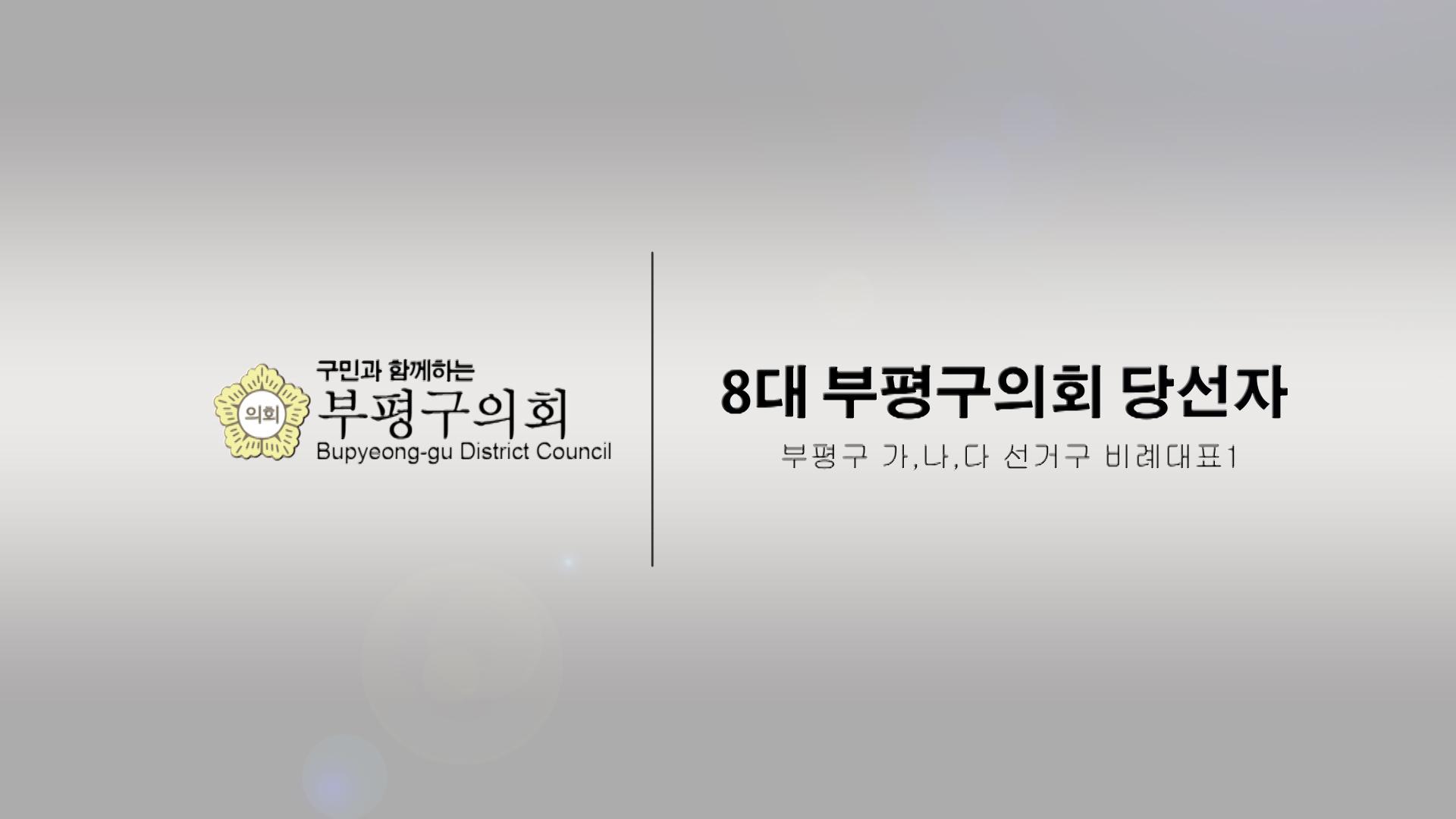 8대 부평구의회 당선의원 소개(가나다 선거구) 대표이미지