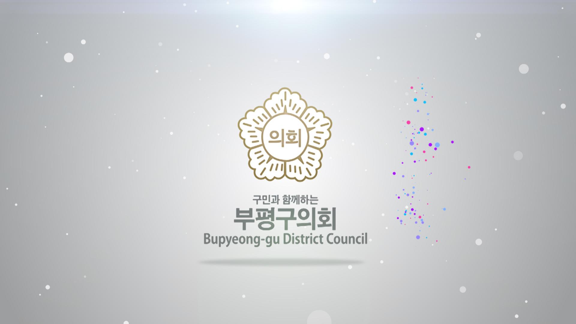 8대 부평구의회 당선의원 소개 (라,마,바 비례) 대표이미지
